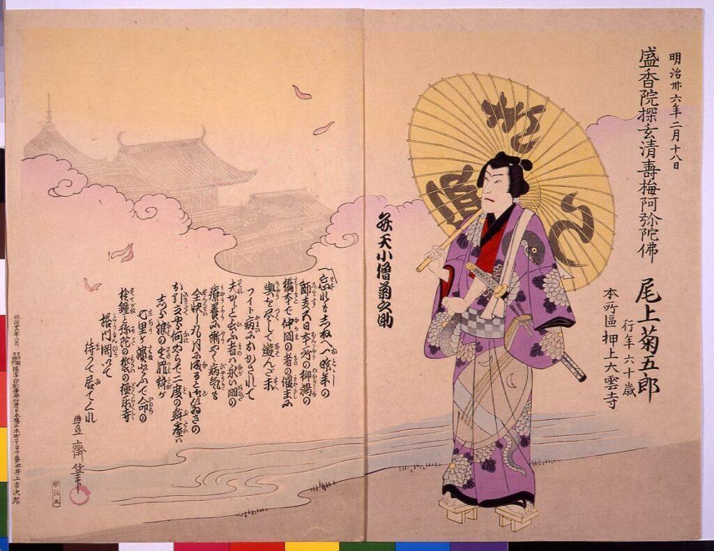 作品画像:五代目尾上菊五郎 死絵 「弁天小僧菊之助」