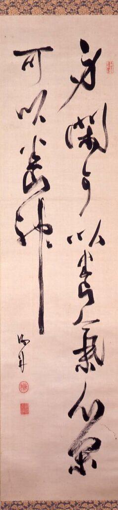 作品画像:勝海舟書跡(二行書)