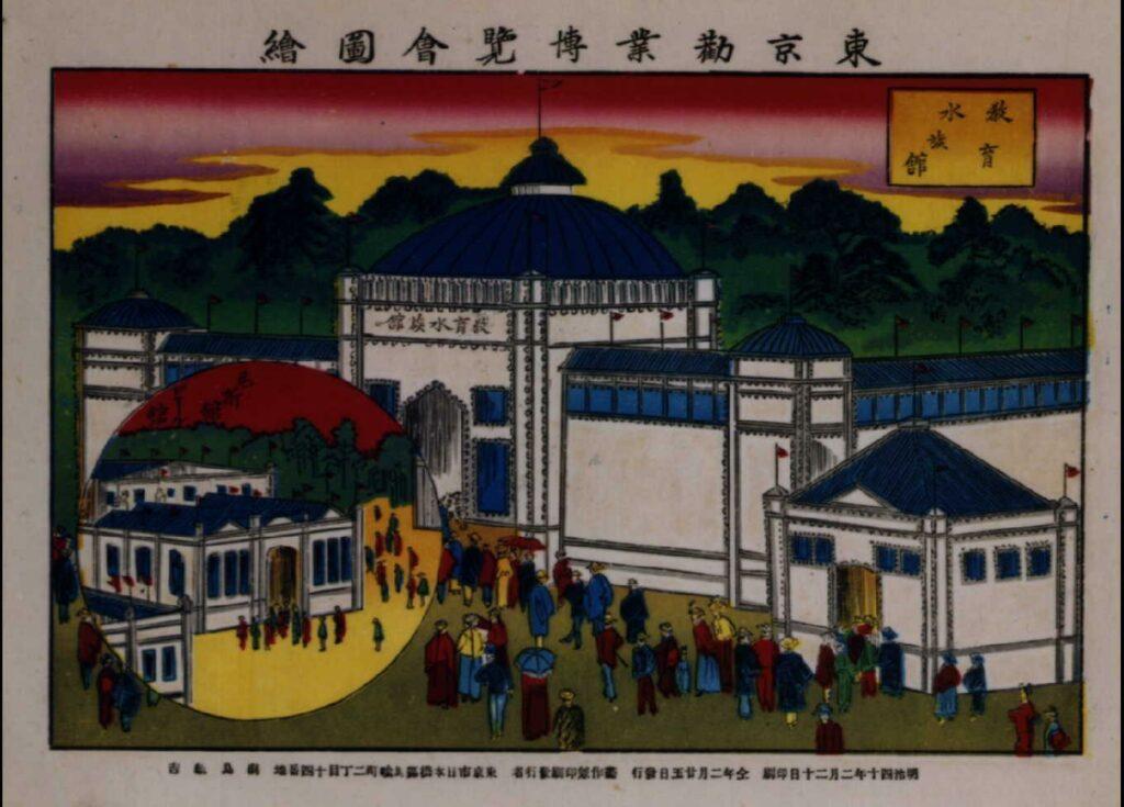 作品画像:東京勧業博覧会図絵 教育水族館