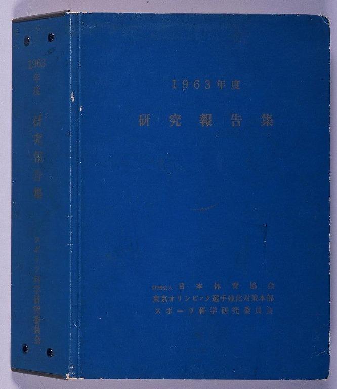 作品画像:1963年度研究報告集(東京オリンピック)