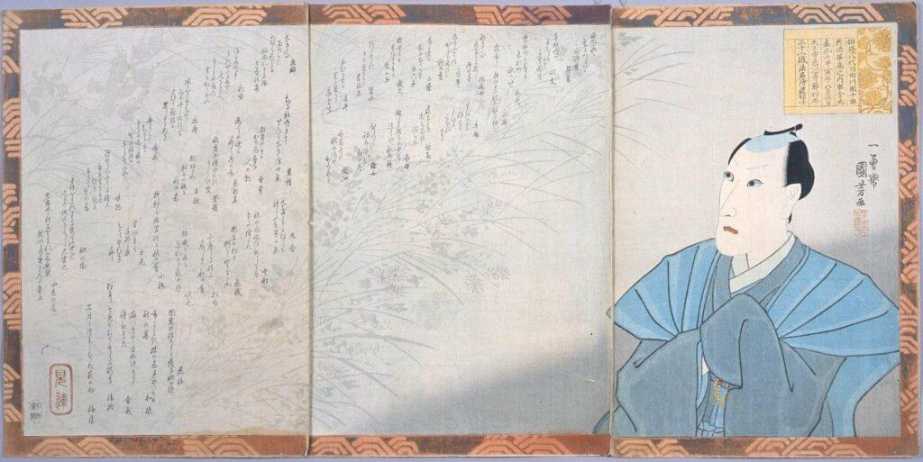 作品画像:死絵 俳優八代目市川団十郎