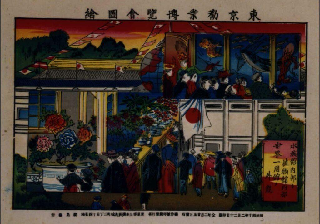 作品画像:東京勧業博覧会図絵 水族館内部ト植物館内部世界一周館ノ外観