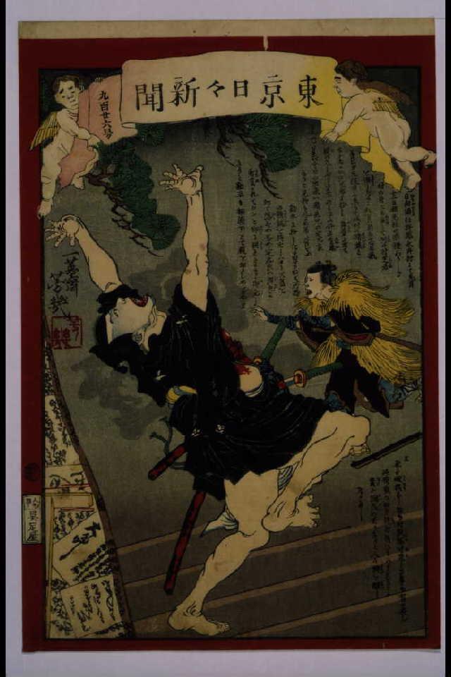 作品画像:東京日々新聞 第926号
