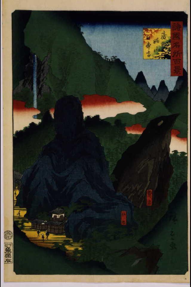 作品画像:諸国名所百景 房州鋸山日本寺
