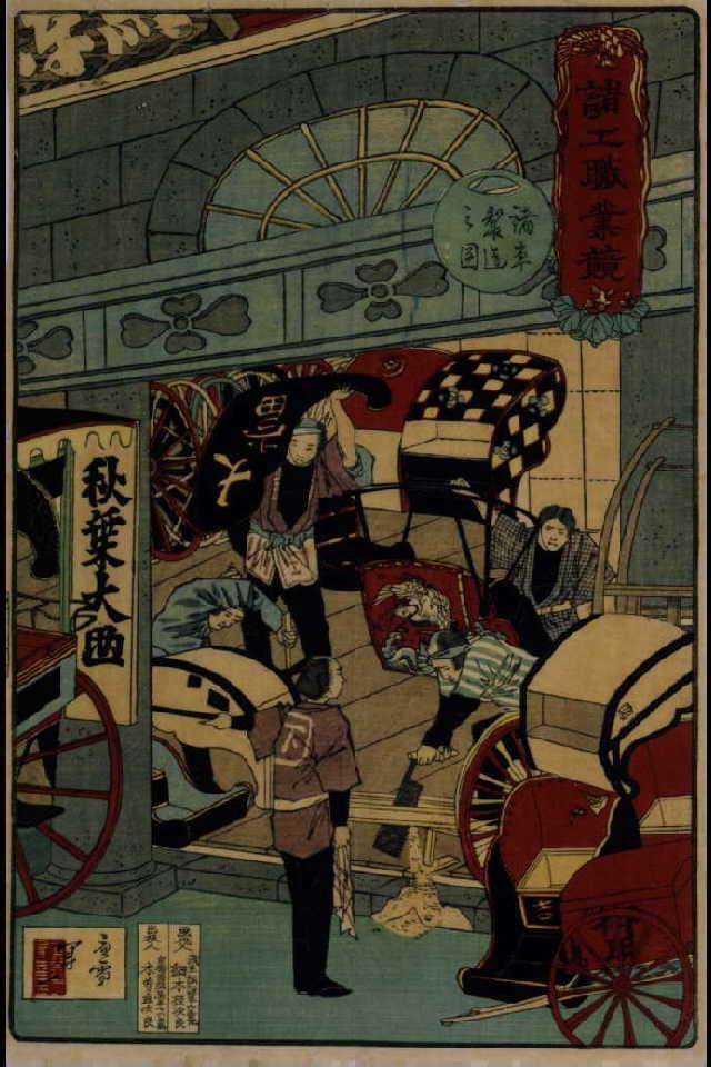 作品画像:諸工職業競 諸車製造之図