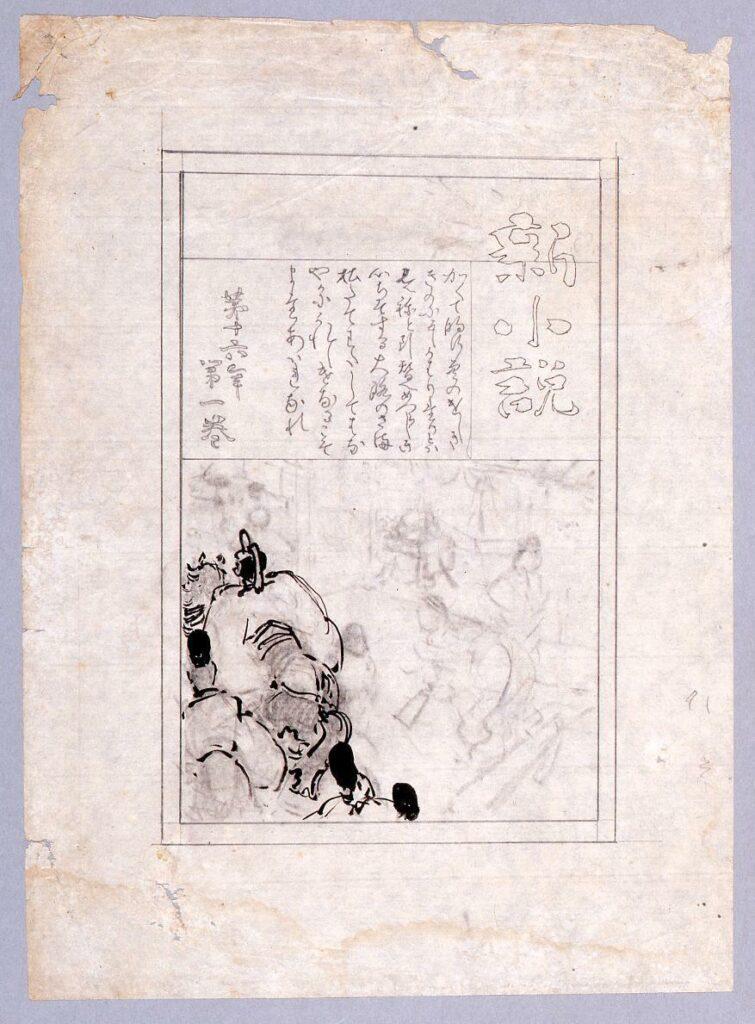 作品画像:下絵 『新小説』第16年第1巻表紙 別案