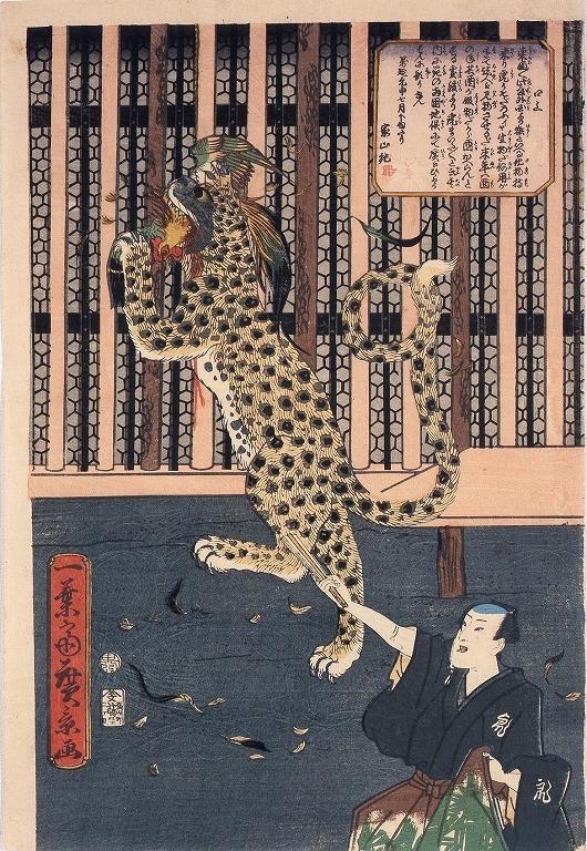 作品画像:虎の見世物