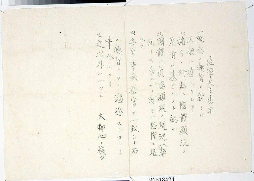 作品画像:二・二六事件 陸軍大臣告示
