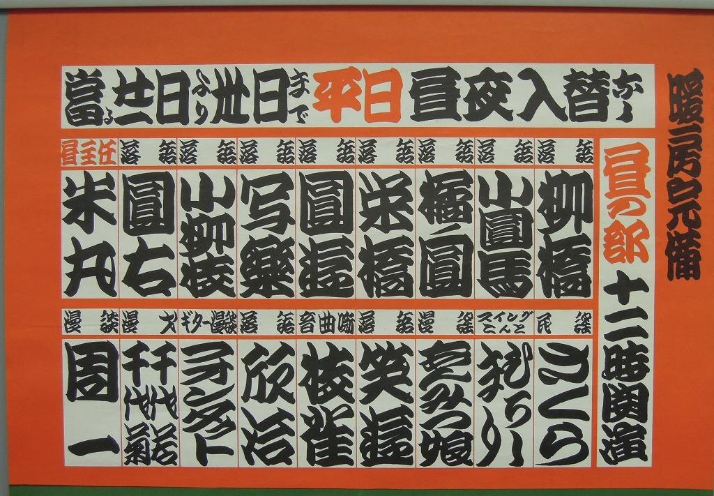 作品画像:新宿末広亭 昭和四十五年三月下席