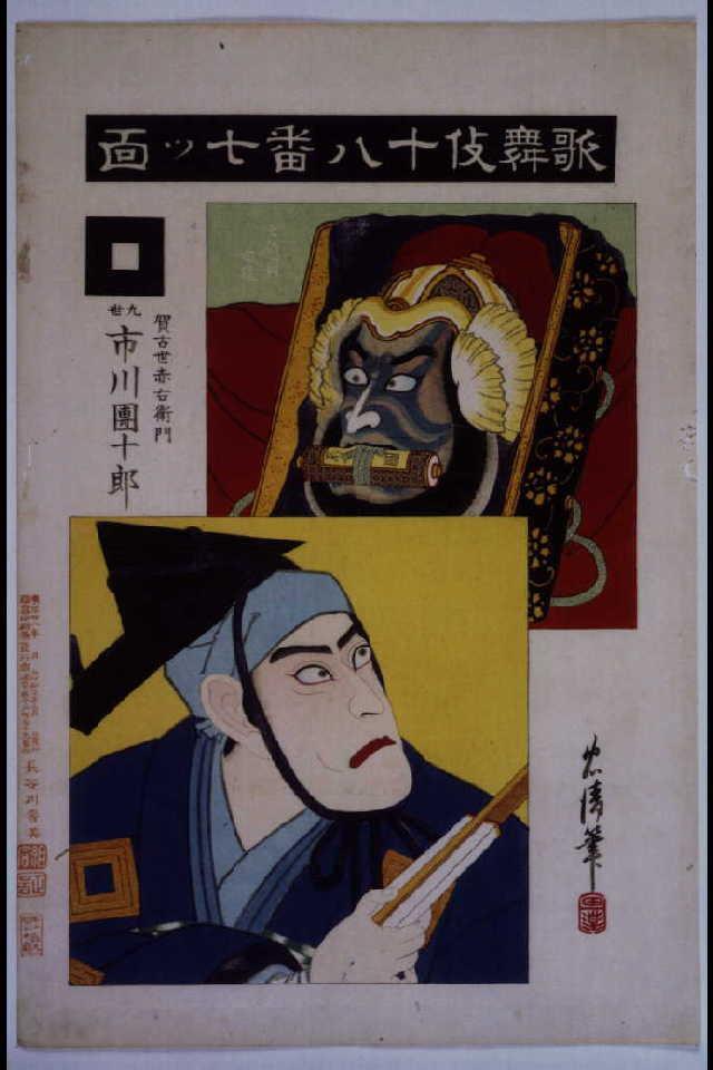 作品画像:歌舞伎十八番 七ツ面