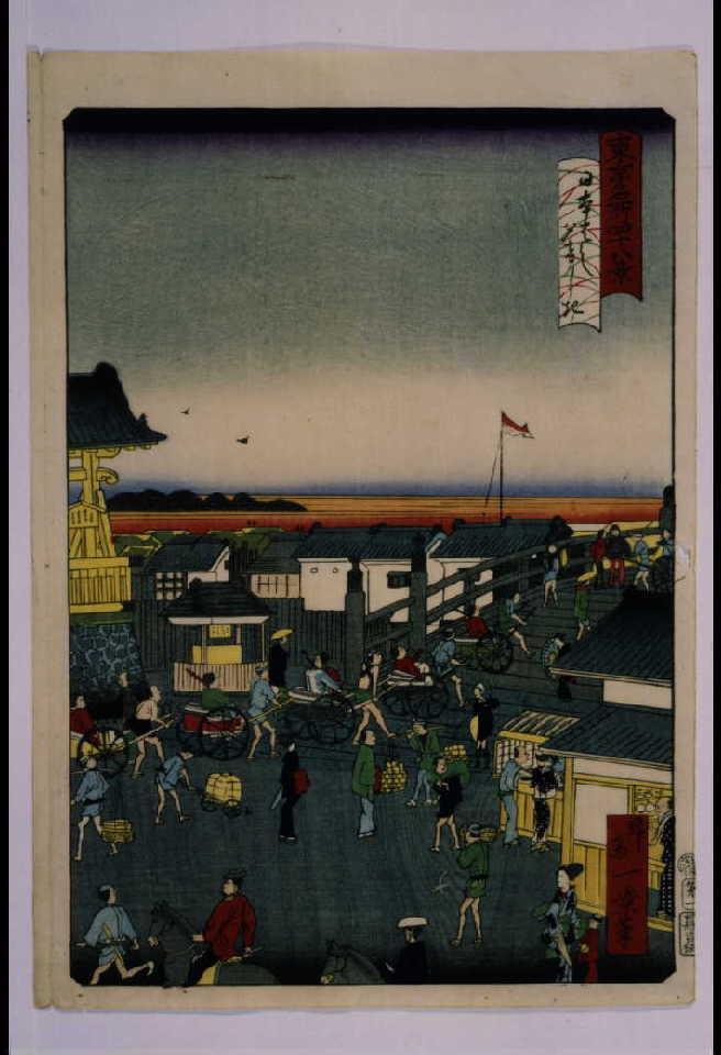 作品画像:東京名所四十八景 日本はし夕けしき