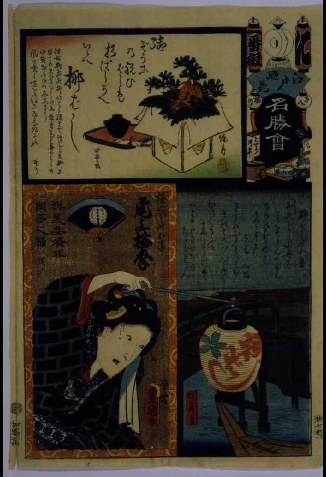 作品画像:江戸の花名勝会 に 一番組