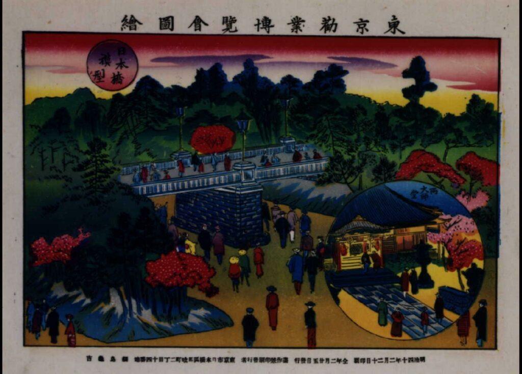 作品画像:東京勧業博覧会図絵 日本橋模型・両太師堂