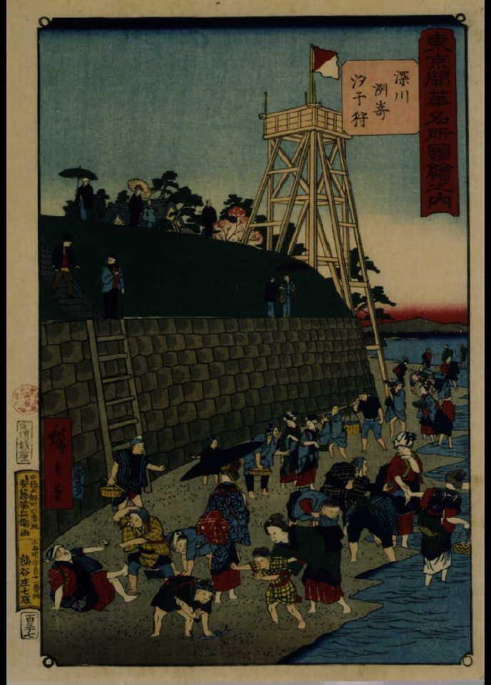 作品画像:東京開華名所図絵之内 深川洲崎汐干狩