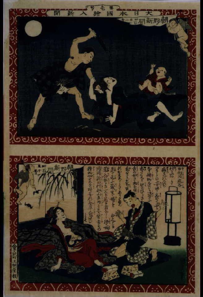 作品画像:大日本国絵入新聞 第壹号
