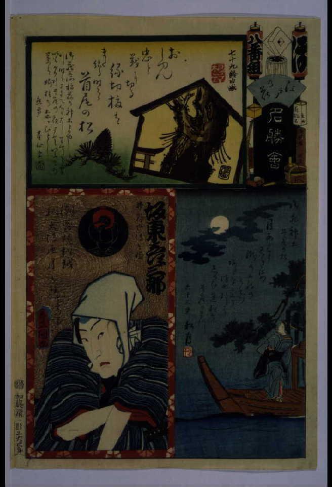 作品画像:江戸の花名勝会 ほ 八番組