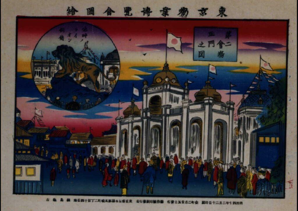作品画像:東京勧業博覧会図絵 第二会場正門之図・池畔ノライオン銅鋳