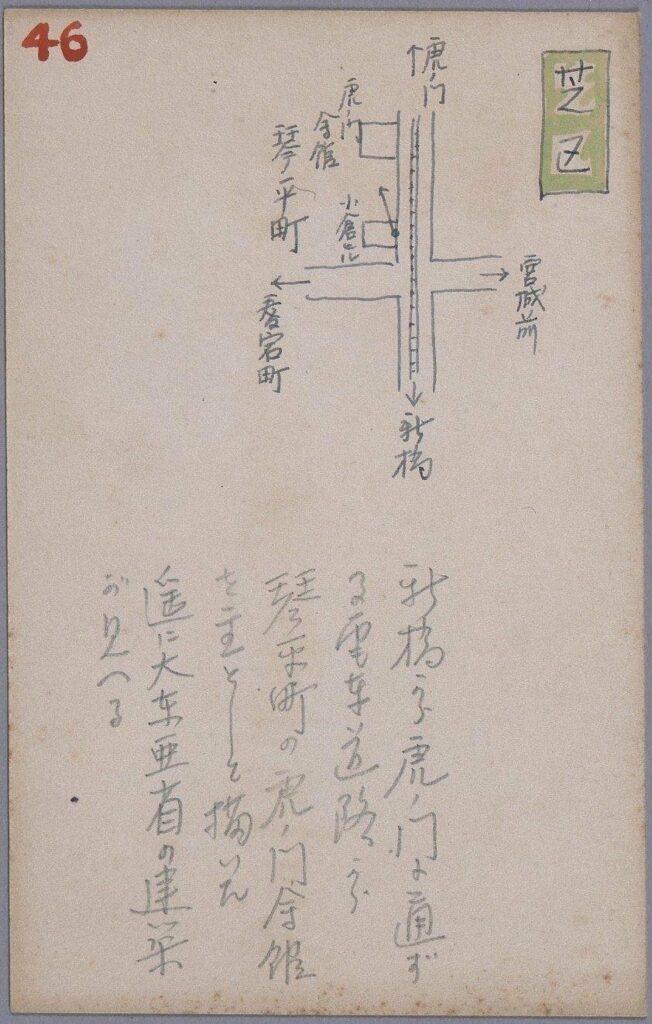 作品画像:東京戦災スケッチ46 琴平町虎ノ門会館