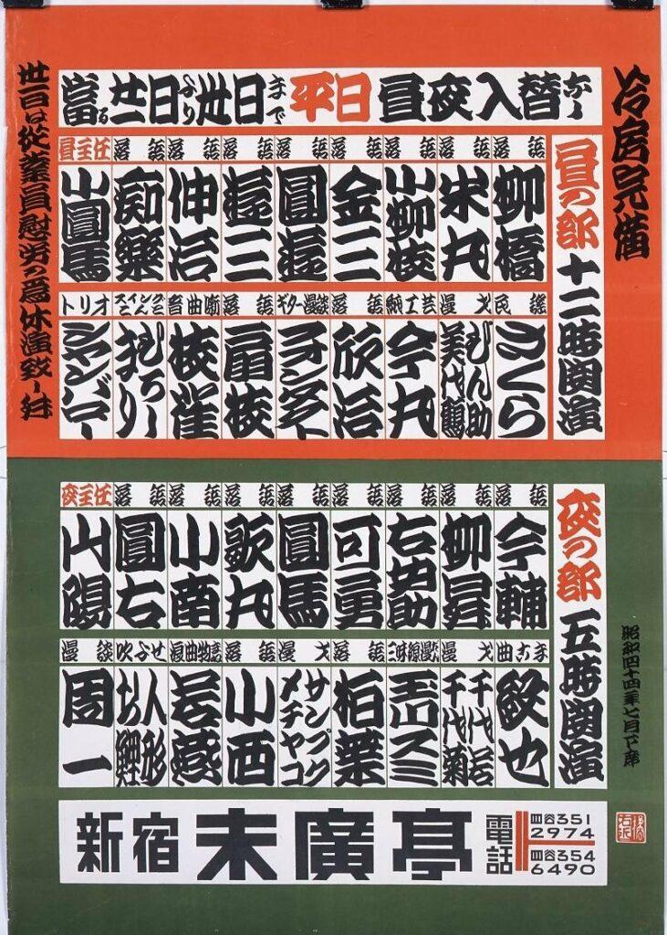 作品画像:新宿末広亭 昭和四十四年七月下席