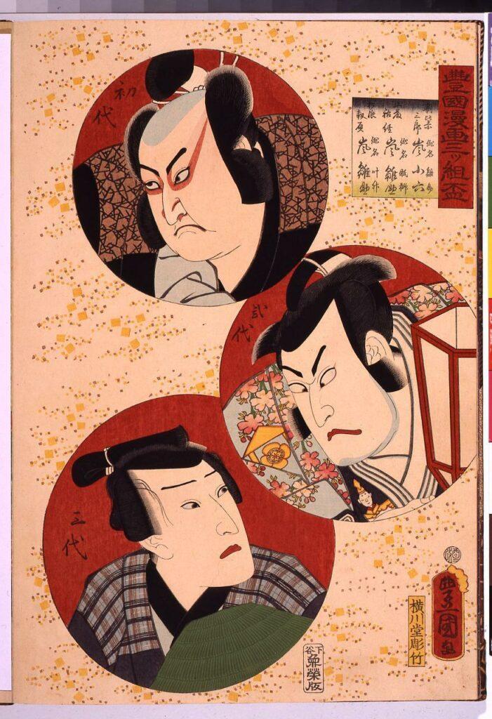 作品画像:豊国漫画三ツ組盃 朝比奈三郎・工藤祐経・松浪靭屓