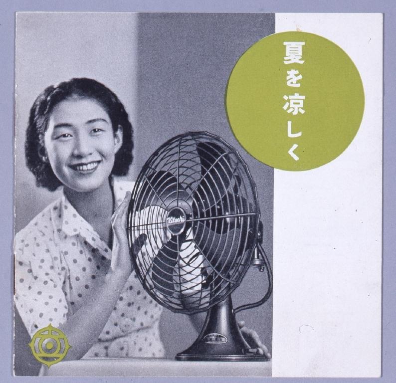 作品画像:日立電気扇パンフレット