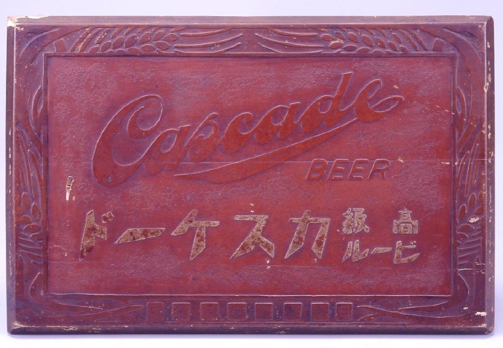 作品画像:カスケードビール・清酒御所桜両面看板