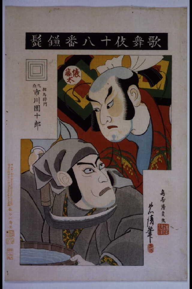 作品画像:歌舞伎十八番 鎌髭