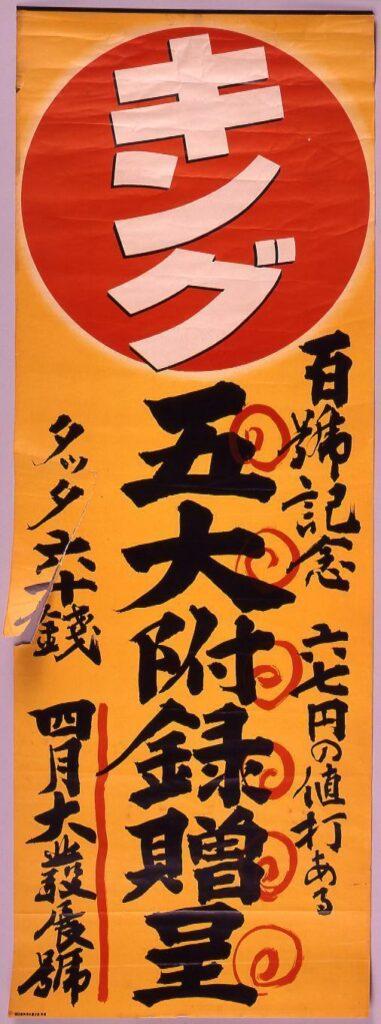作品画像:キング 百号記念 五大附録贈呈