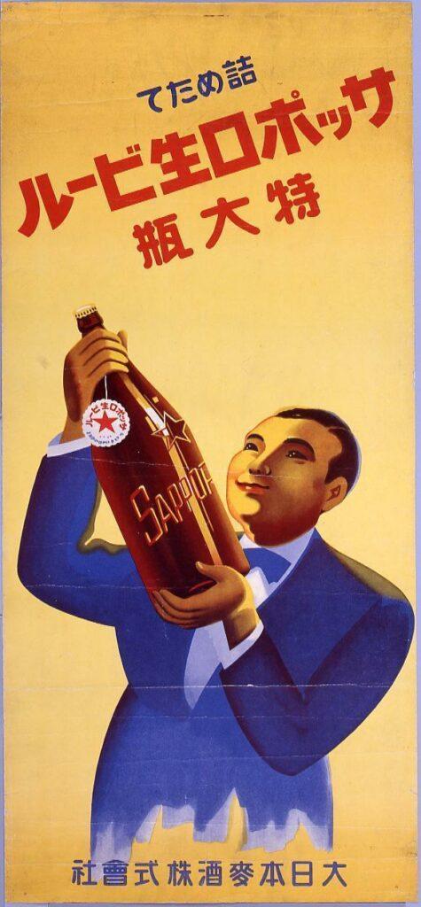 作品画像:サッポロ生ビール特大瓶