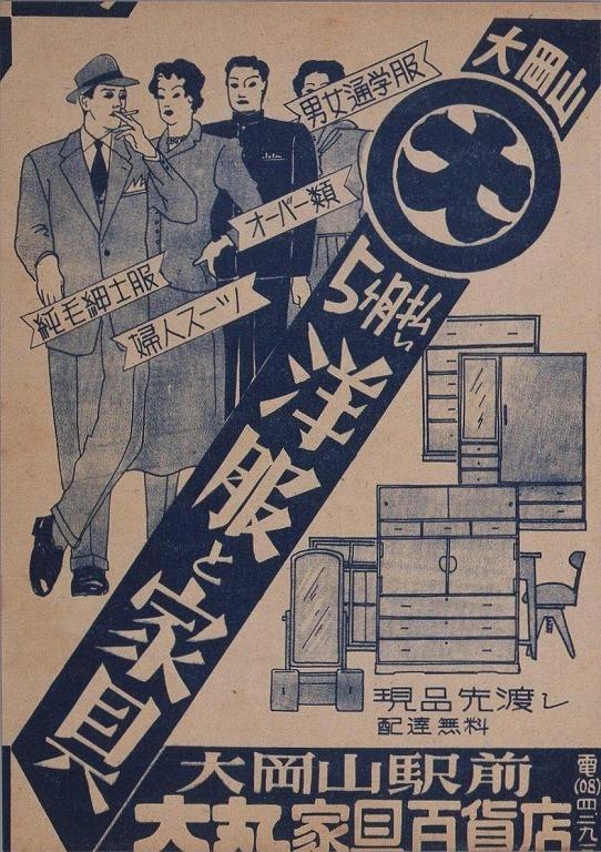 作品画像:大岡山 5ヶ月払い 洋服と家具