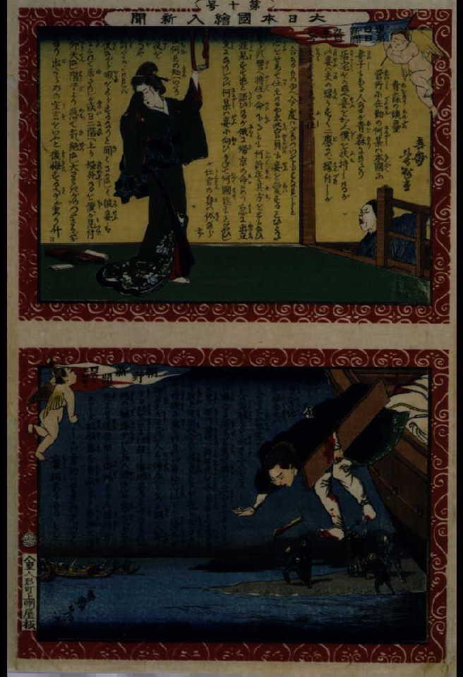 作品画像:大日本国絵入新聞 第十号