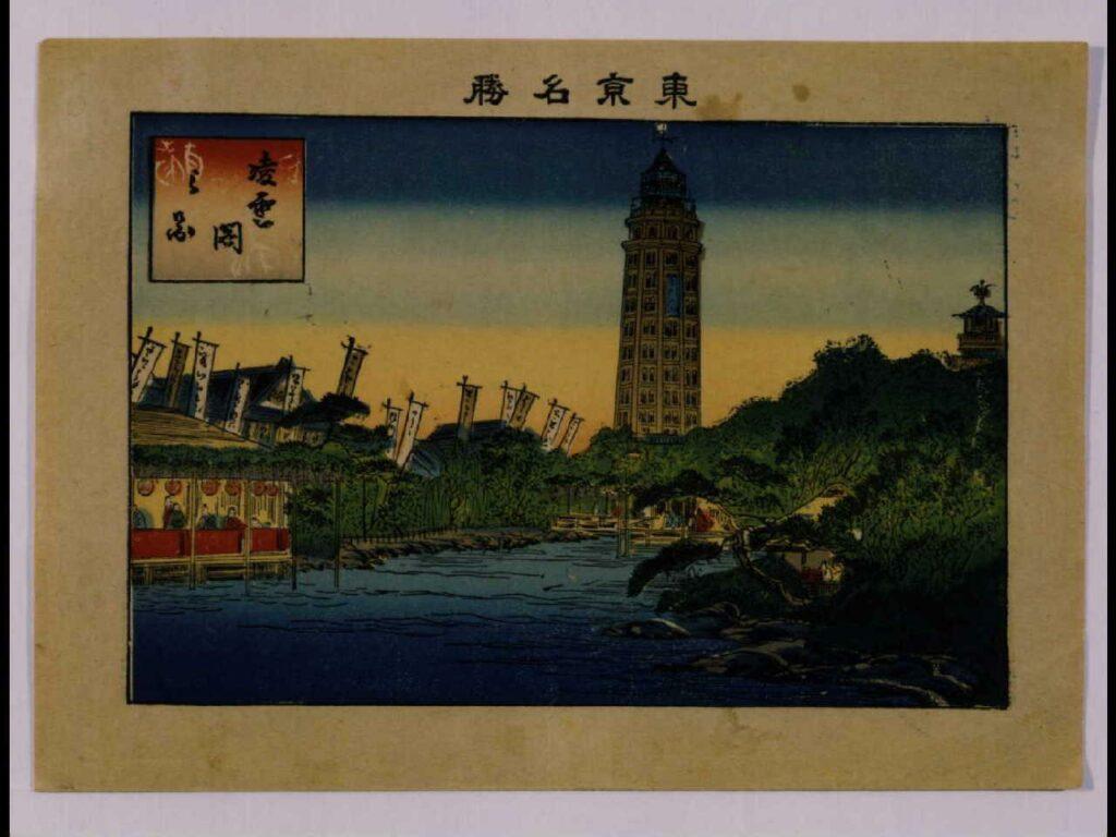 作品画像:東京名勝 凌雲閣之図