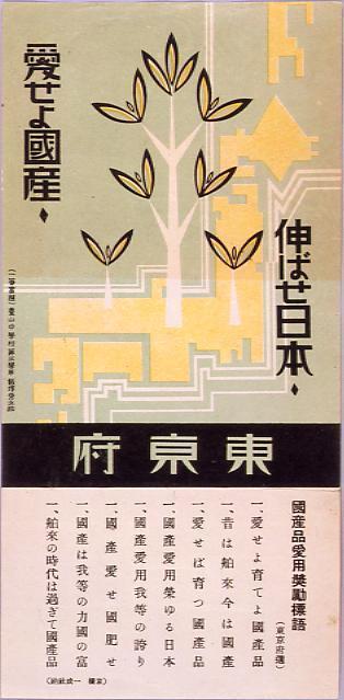作品画像:愛せよ国産 伸ばせ日本