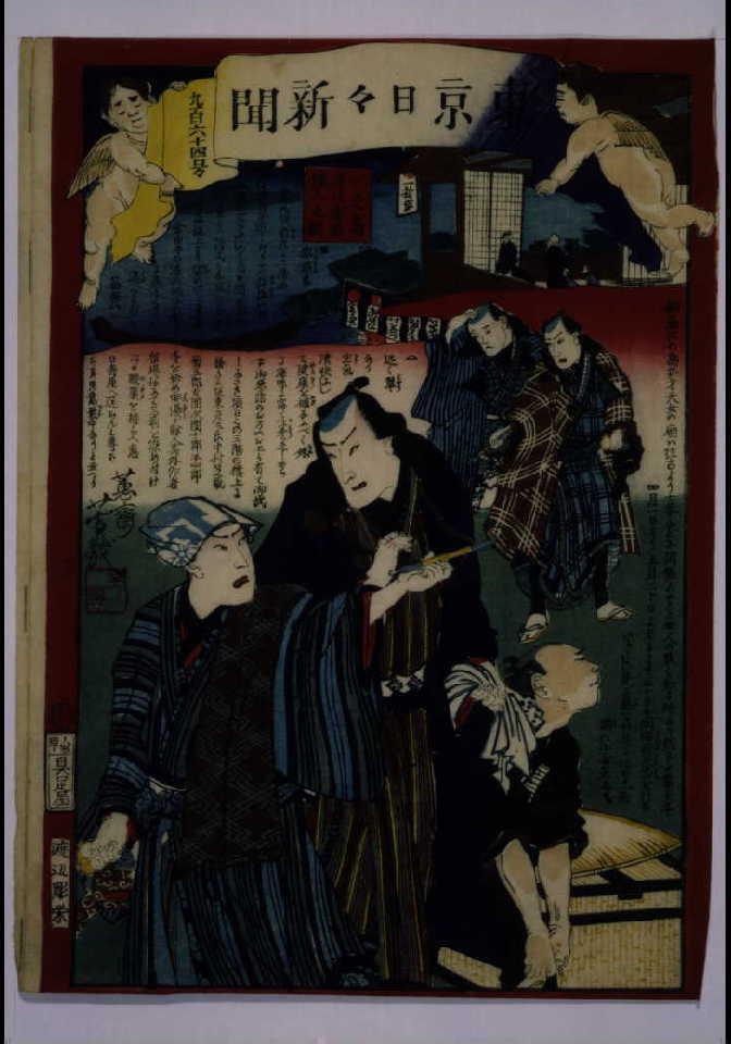 作品画像:東京日々新聞 第964号