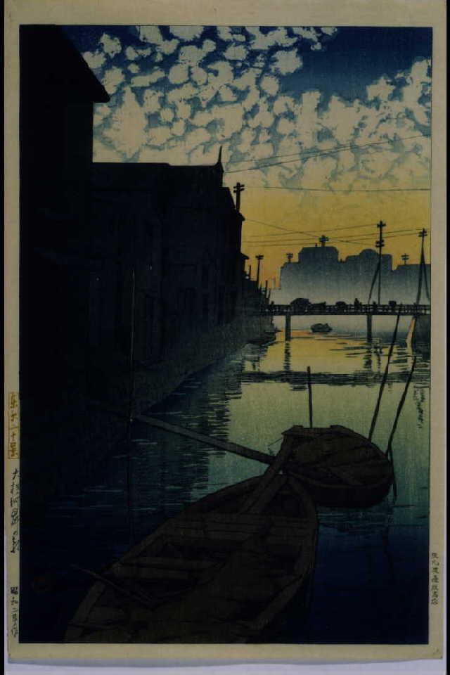 作品画像:東京二十景 大根河岸の朝