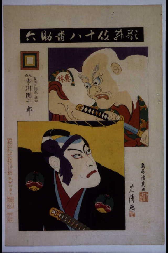 作品画像:歌舞伎十八番 助六