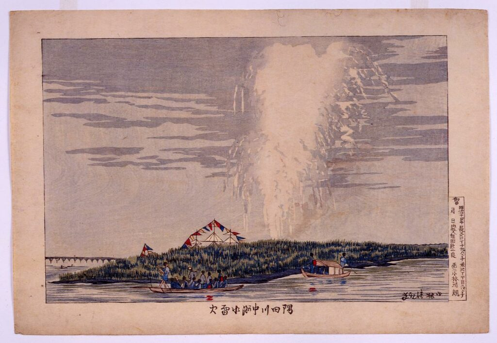 隅田川中洲水雷火