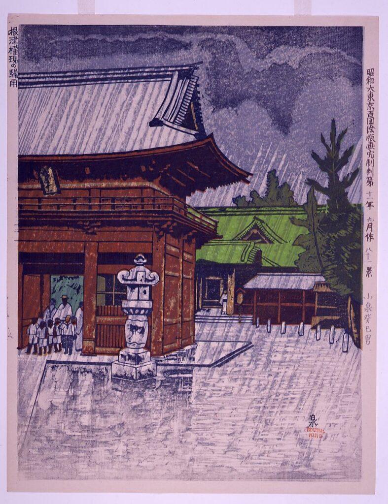 作品画像:昭和大東京百図絵版画 第八十一景 根津権現の駿雨