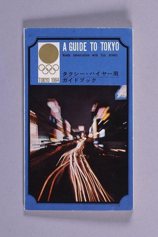 作品画像:タクシー・ハイヤー用ガイドブック(東京オリンピック関係品)