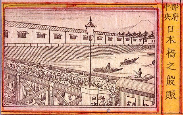 作品画像:都府中央 日本橋之殷賑