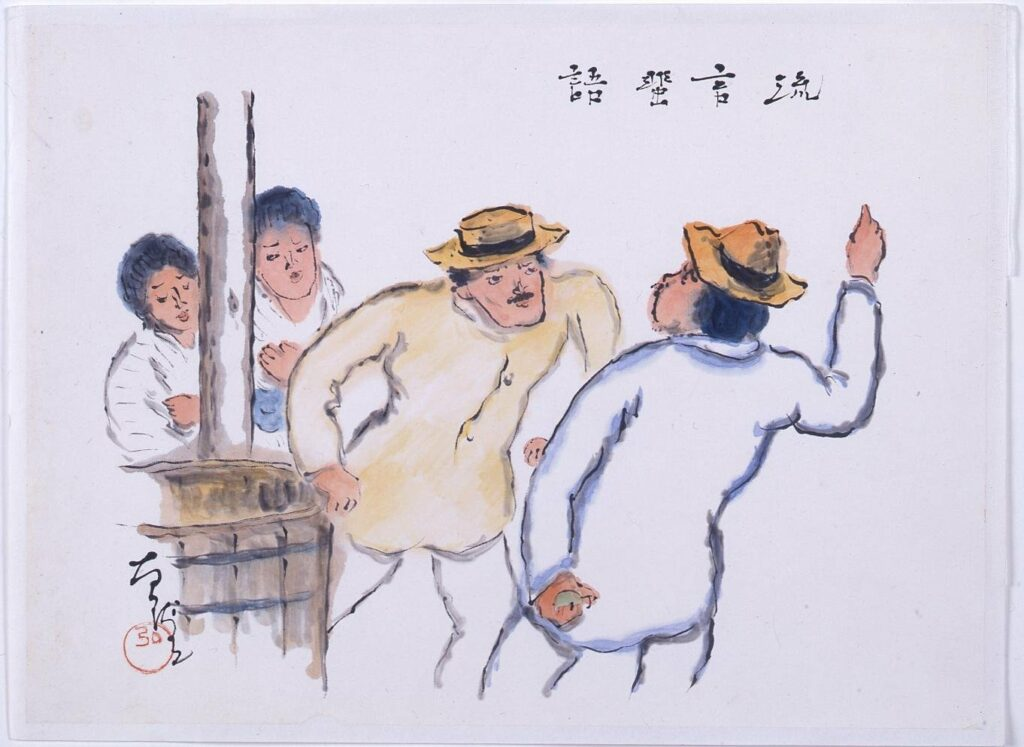 作品画像:関東大地震画:流言蜚語