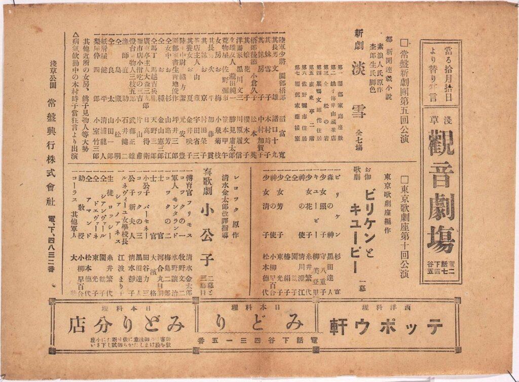 作品画像:常盤新劇団第5回・東京歌劇座第10回公演