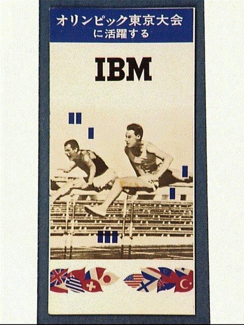 作品画像:オリンピック東京大会に活躍するIBM