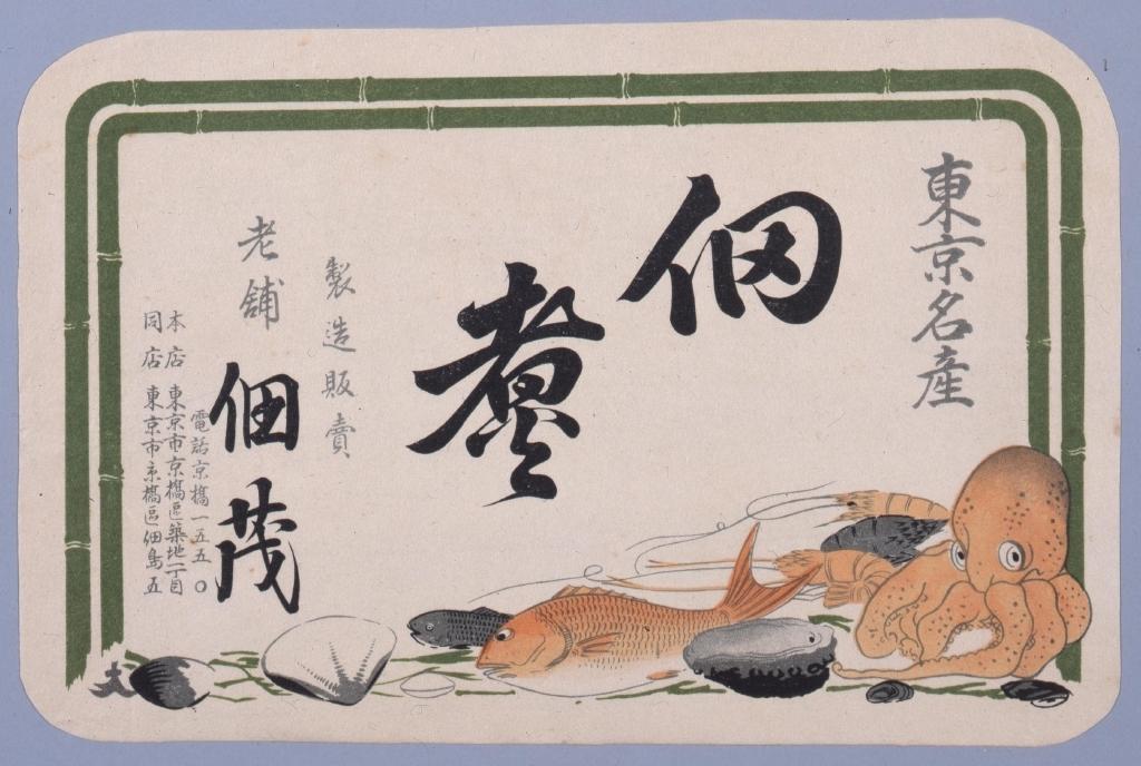 作品画像:東京名産佃煮懸紙