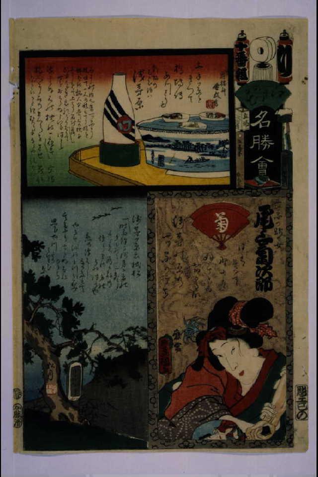作品画像:江戸の花名勝会 り 十番組