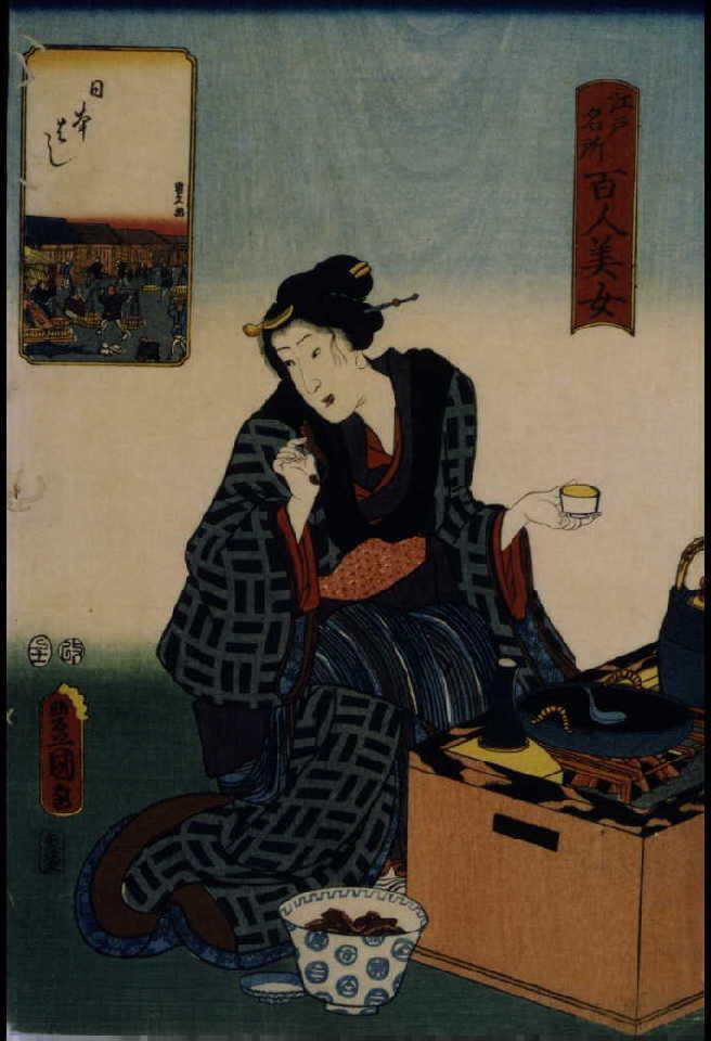 作品画像:江戸名所百人美女 日本はし