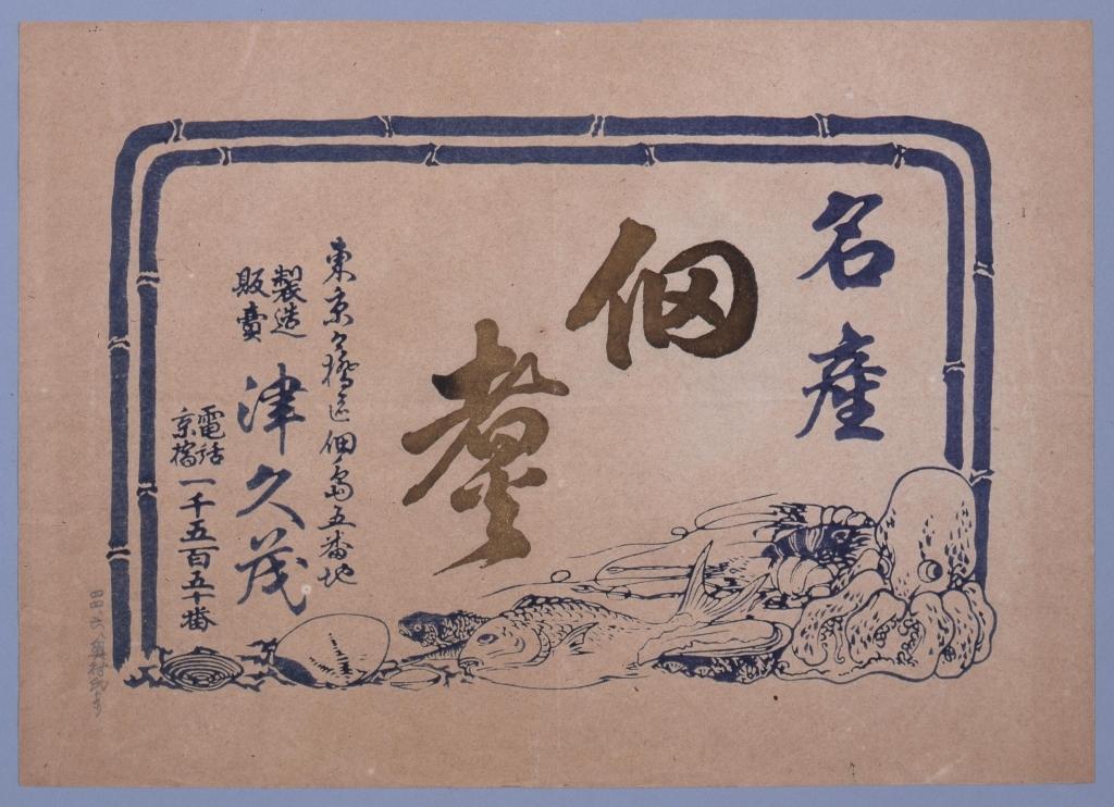 作品画像:名産佃煮懸紙