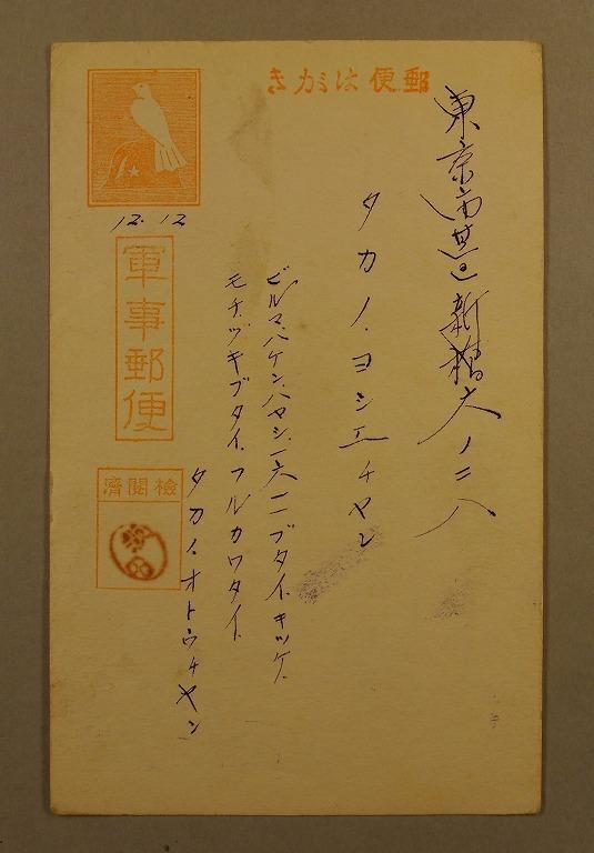 作品画像:高野美枝宛軍事郵便