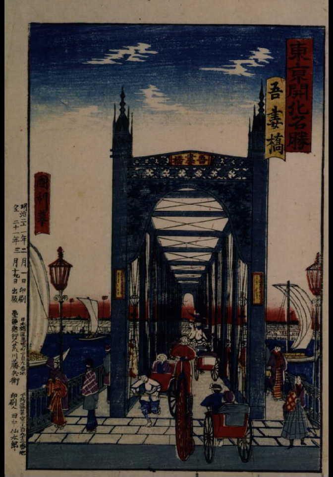作品画像:東亰開化名勝 吾妻橋