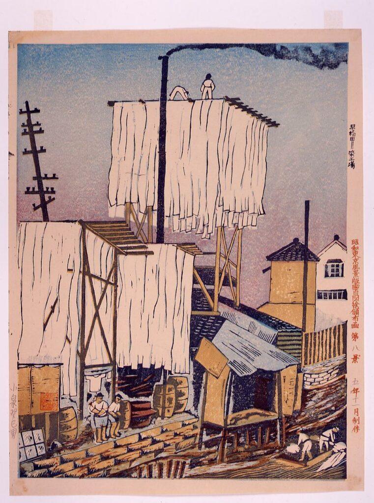 作品画像:昭和東京風景版画百図絵頒布画 第八景 早稲田=染工場